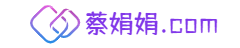 蔡娟娟.com-打造个人IP,你就是大咖!