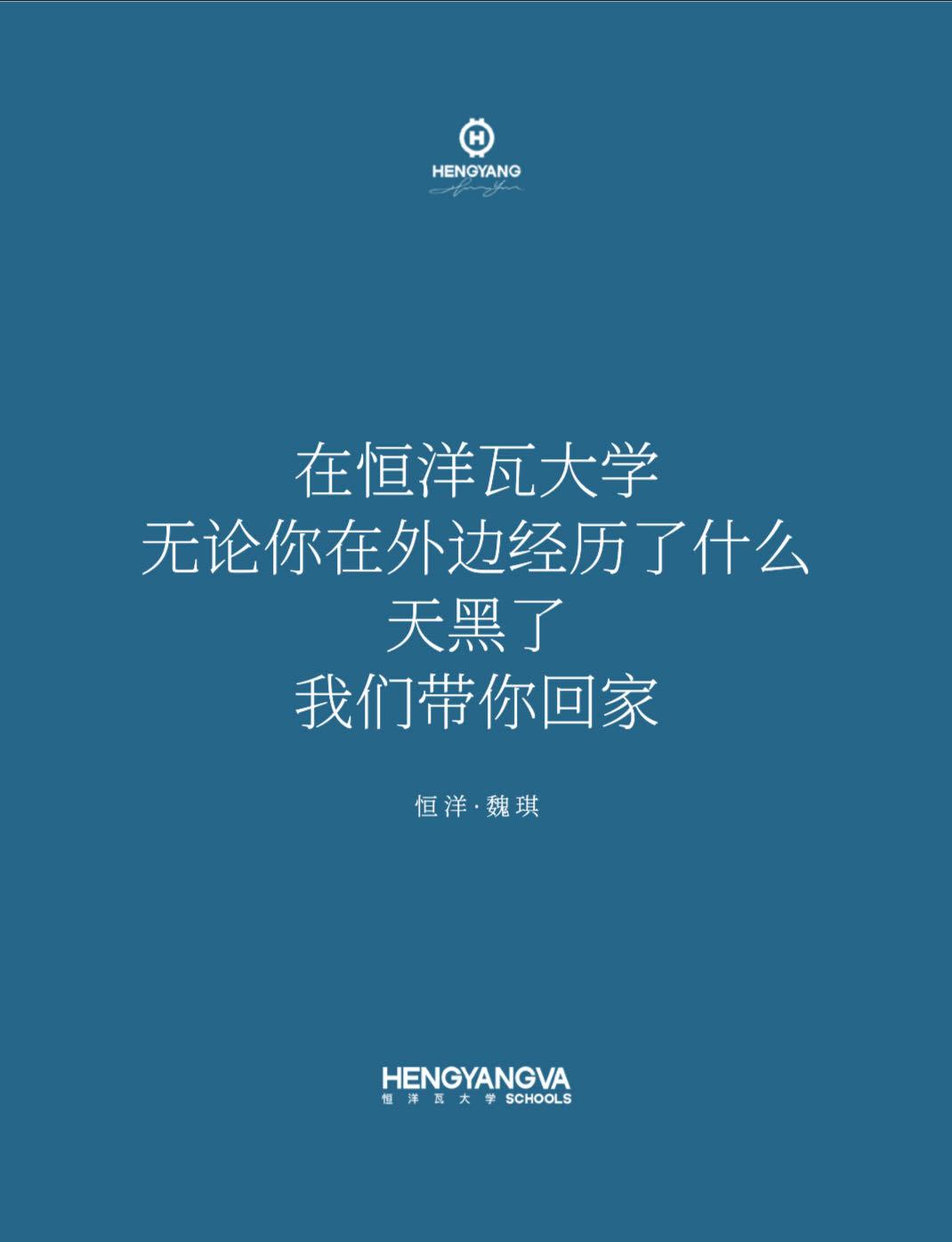 HENGYANGVA大学介绍
