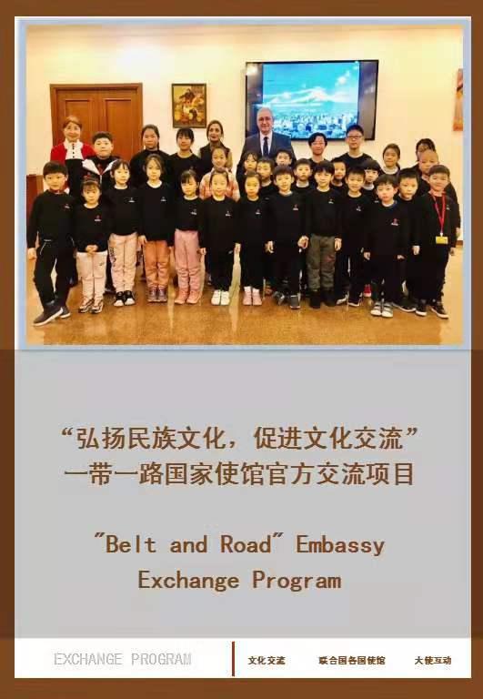 这个暑假你要去哪里?2021小小外交官培育计划 - 外交夏令营 一带一路国家使馆官方交流项目